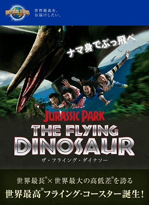 the-flying-dinosaur01