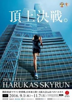 harukas-sky-run01
